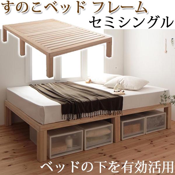 総桐すのこでベッド下を有効活用♪ 高脚ベッド セミシングル 【送料無料】 脚付き すのこベッド すのこ ベッドフレーム 高いベッド 高さのあるベッド 木製 天然木 桐 ベッド下 収納ケース おしゃれ 安い