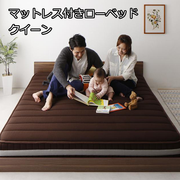 すぐに使える組立てサービス付き♪ ベッド クイーン プレミアム2層ポケットコイル 【送料無料】 ローベッド フラット ベッド モダン シンプル おしゃれ 大きい ベッド 低い ベッド ロータイプ