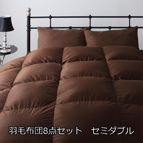 プレミアム ゴールドラベル 羽毛布団セット セミダブル 8点 ベッドタイプ 【送料無料】 95% 冬用 最高級 ベッド用 安い