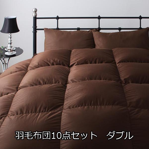 日本製 最高品質♪ 羽毛布団 ダブル 10点セットプレミアム ゴールドラベル ベッドタイプ 【送料無料】 95% 冬 ダブルサイズ 羽毛布団セット 最高級 ベッド用ふとん 冬用ふとん