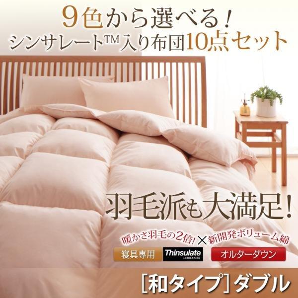 9色から選べる♪ シンサレート入り 布団セット ダブルサイズ 和タイプ 10点セット 【送料無料】 激安 安い 冬用 ふとん ダブル 格安 和式 8点 あったか 和室用