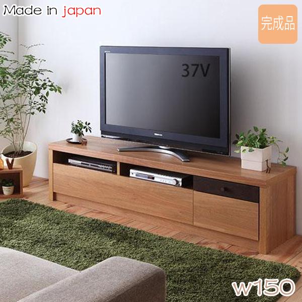 日本製 完成品 天然木 テレビ台 幅150 【送料無料】 日本製 テレビボード 激安 ローボード 木製 おしゃれ 北欧 ナチュラル 安い 国産 リビングボード