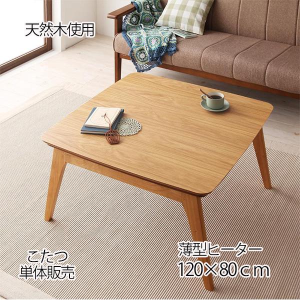 4種類の木質感から選ぶ♪ こたつ 長方形 120×80  テーブル おしゃれ 120 北欧 ウォールナット 激安 かわいい 天然木 激安 小さい こたつテーブル オーク チェリー ホワイトウォッシュ