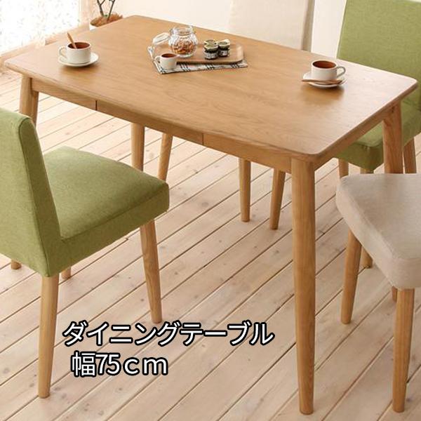 無垢ならではの素材感♪ 木製 ダイニングテーブル 幅75 【送料無料】 無垢 70×75 無垢材 激安 安い 天然木 木製 小さい ダイニングテーブル おしゃれ ブラウン ナチュラル 2人用 高さ70 北欧