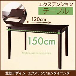 シーンに合わせてワイドに広がる! 伸縮ダイニングテーブル W120-150 【送料無料】 天然木 折り畳み 伸長式ダイニングテーブル 折りたたみ 伸縮テーブル 木製 激安 安い 伸縮式ダイニングテーブル