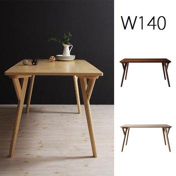 デザイン×機能性♪ ダイニングテーブル W140 【送料無料】 北欧 おしゃれ 天然木 140 ナチュラル 激安 安い 格安 シンプル