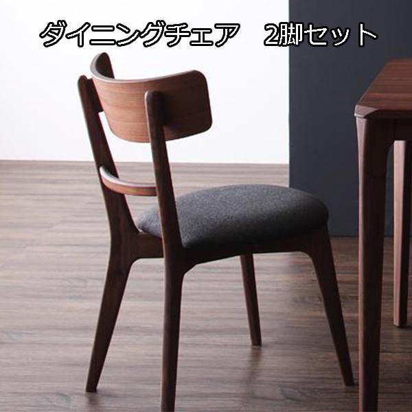 ウォールナット無垢材 ダイニングチェアー 2脚セット 【送料無料】 おしゃれ 無垢 椅子 天然木 激安 安い イス 北欧 2脚組 ダイニング椅子
