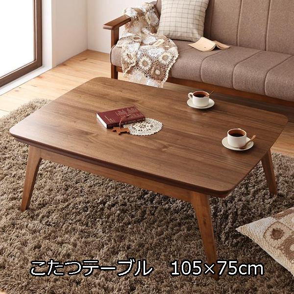 4種類の木質感から選ぶ♪ こたつテーブル 105×75 【送料無料】 こたつ おしゃれ 長方形 90 こたつ テーブル 長方形 105×75 北欧 ウォールナット こたつテーブル 激安 かわいい こたつ おしゃれ 長方形 105 送料無料 天然木 激安 小さい こたつ テーブル
