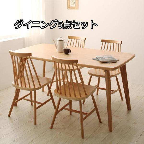 美しい椅子には歴史がある♪ ウィンザーチェア ダイニング 5点セット【送料無料】 ダイニングテーブルセット 5点 北欧 無垢 木製 4人 食卓テーブル 4脚 ダイニング5点セット 150 4脚 おしゃれ