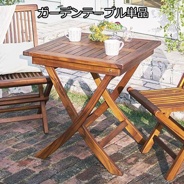 高級ホテルでも使われる本格派♪ 木製 ガーデンテーブル 正方形 【送料無料】 天然木 チーク材 折りたたみ 庭 高級 ガーデンファニチャー おしゃれ 折り畳みテーブル チーク アウトドア 屋外
