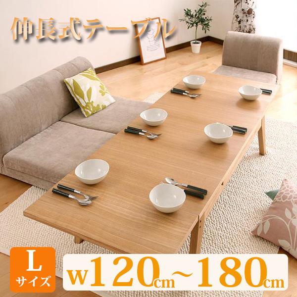 木製 ロータイプ 伸縮式テーブル リビングテーブル 伸縮テーブル Lサイズ 伸長式テーブル ローテーブル 安い 格安 180 150 伸縮 人が集まる家に♪ 【送料無料】 120