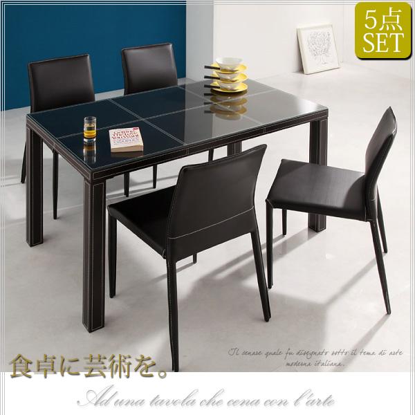 食卓にイタリアン芸術を ダイニングテーブル5点セット 送料無料