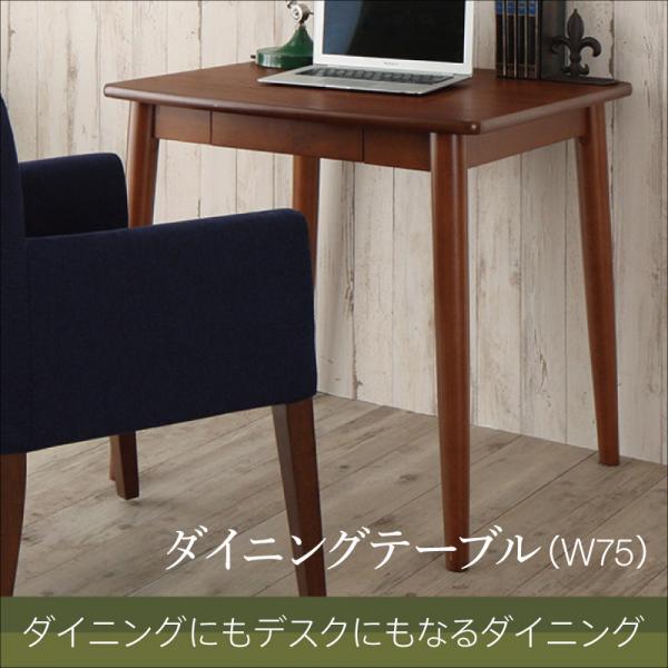 デスクにもなる♪ 引き出し付き ダイニングテーブル W75 【送料無料】 ダイニングテーブルのみ おしゃれ コンパクト 小さい 一人用ダイニングテーブル ミニダイニングテーブル 安い 激安 格安 長方形 一人用テーブル ミニデスク