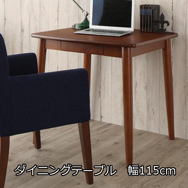 デスクにもなる♪ 引き出し付き ダイニングテーブル W115 【送料無料】 ダイニングテーブルのみ おしゃれ コンパクト 小さい 一人用ダイニングテーブル ミニダイニングテーブル 安い 激安 格安 長方形