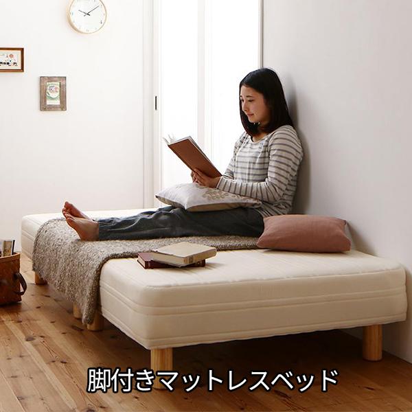 分割式×ショート丈♪ 国産 脚付きマットレスベッド ポケットコイル シングル 脚22cm 【送料無料】 日本製 分割式ベッド 足付きマットレスベッド 小さいベッド ショート丈ベッド 安い かわいい おしゃれ 軽量 軽い 激安