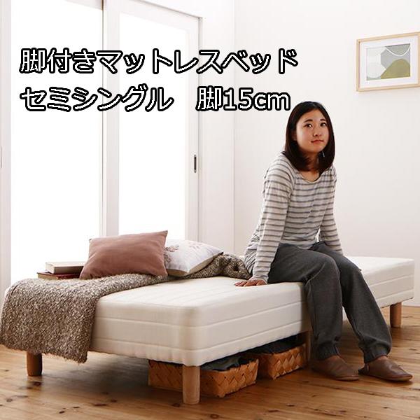 小さめベッドをお好きな高さで♪ 高さが選べる 分割式 脚付マットレス ポケットコイル セミシングル 脚15cm 【送料無料】 セミシングルベッド 脚付きベッド 小さい マットレスベッド 激安 省スペース
