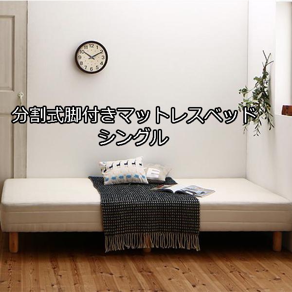 小さめベッドをお好きな高さで♪ 高さが選べる 分割式 脚付マットレス ポケットコイル シングル 脚15cm 【送料無料】 シングルベッド 脚付きベッド 小さい マットレスベッド 激安 省スペース