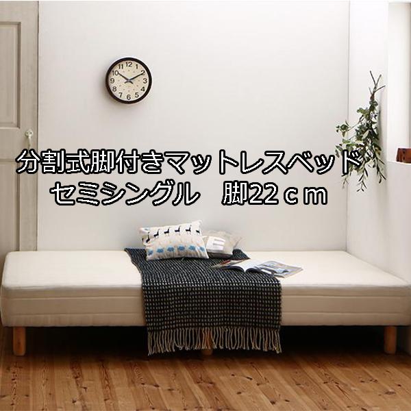 小さめベッドをお好きな高さで♪ 高さが選べる コンパクト ミニ 分割式 脚付マットレス 分割式 ポケットコイル セミシングル 脚22cm【送料無料】 セミシングルベッド 脚付きベッド 小さい マットレスベッド 激安 省スペース コンパクト ミニ, のぼりキング:ce438070 --- m2cweb.com