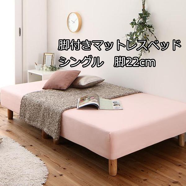小さめベッドをお好きな高さで♪ 高さが選べる 分割式 脚付マットレス ポケットコイル シングル 脚22cm 【送料無料】 シングルベッド 脚付きベッド 小さい マットレスベッド 激安 省スペース