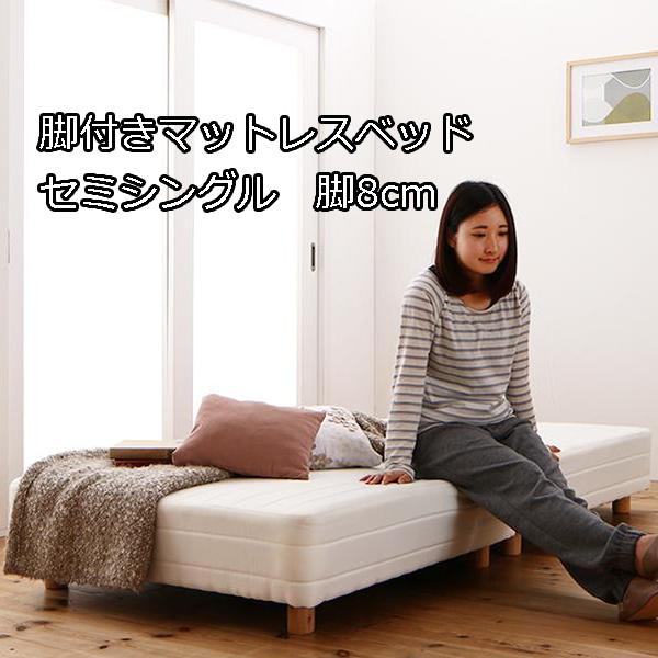 小さめベッドをお好きな高さで♪ 高さが選べる 分割式 脚付きマットレス ポケットコイル セミシングル 脚8cm 【送料無料】 シングルベッド 脚付きベッド 小さい マットレスベッド 激安 省スペース