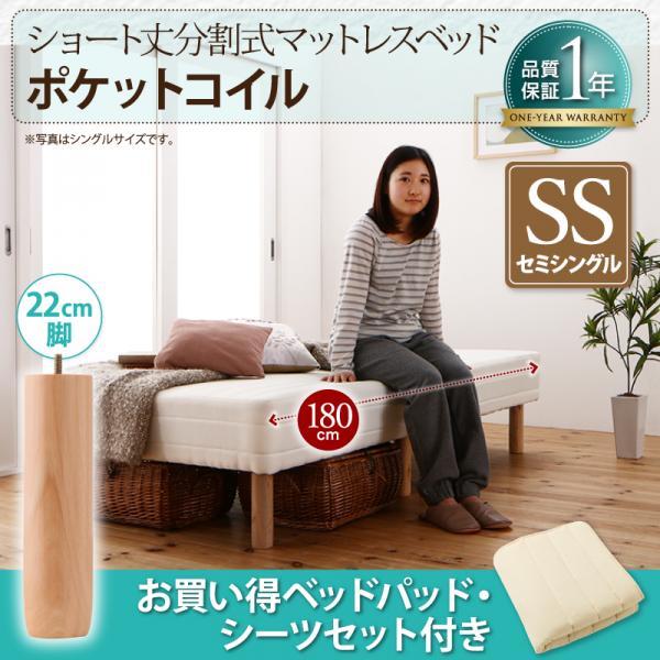 小さめベッドをお好きな高さで♪ 高さが選べる 分割式 脚付きマットレス ポケットコイル セミシングル 脚22cm 【送料無料】 セミシングルベッド 脚付きベッド 小さい マットレスベッド 激安 省スペース