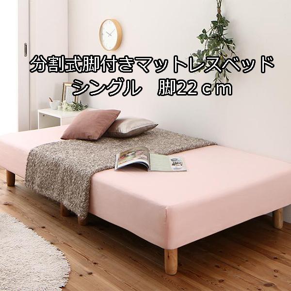 小さめベッドをお好きな高さで♪ 高さが選べる 分割式 脚付きマットレス ポケットコイル シングル 脚22cm 【送料無料】 シングルベッド 脚付きベッド 小さい マットレスベッド 激安 省スペース