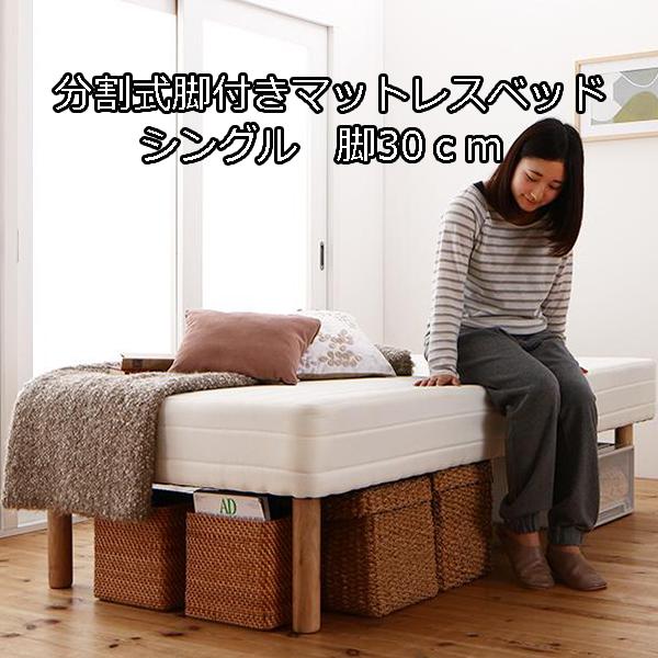 小さめベッドをお好きな高さで♪ 高さが選べる 分割式 脚付きマットレス ポケットコイル シングル 脚30cm 【送料無料】 シングルベッド 脚付きベッド 小さい マットレスベッド 激安 省スペース