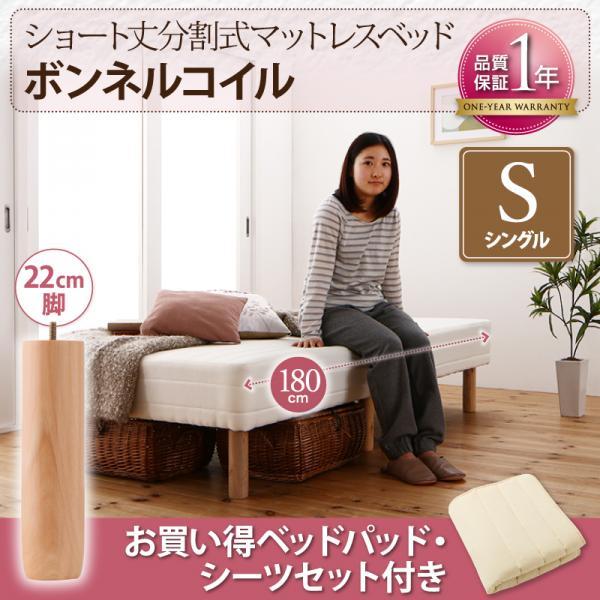 小さめサイズで分割式♪ 脚付きマットレス ボンネルコイル シングル 脚22cm 【送料無料】 2分割ベッド 小さいベッド コンパクトベッド 可愛い おしゃれ 子供 1人暮らし セパレートベッド 女の子 シングルベッド コンパクトショート