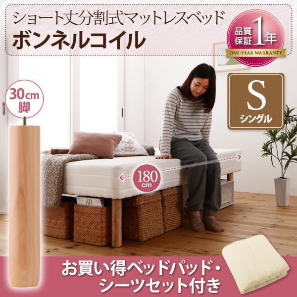 小さめサイズで分割式♪ 脚付きマットレス ボンネルコイル シングル 脚30cm 【送料無料】 2分割ベッド 小さいベッド コンパクトベッド 可愛い おしゃれ 子供 1人暮らし セパレートベッド 女の子 シングルベッド コンパクトショート