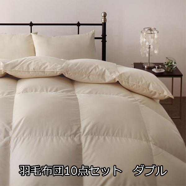 羽毛なのに洗える♪ 羽毛布団 ダブル ゴールドラベル 和タイプ 10点セット 【送料無料】 日本製 ダックダウン 90% セット 洗える ダブルサイズ 安い 激安 羽根布団 和式用 布団セット