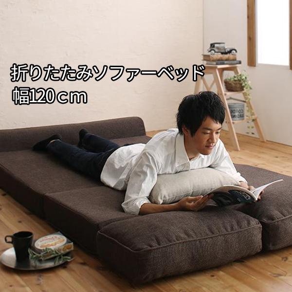 寝心地重視の方も大満足♪ 折りたたみ ソファーベッド セミダブル 幅120cm 【送料無料】 ソファベッド 2人掛け 激安 安い 格安 日本製 おしゃれ 人気 寝心地の良いソファベッド ウレタン