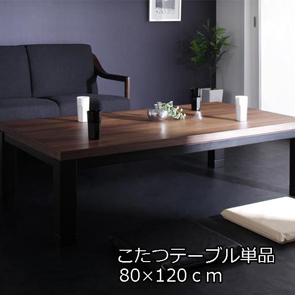 4段階 高さ調節 ウォールナットこたつテーブル 長方形 80×120cm 【送料無料】 ハイタイプこたつ おしゃれ 激安 継ぎ脚 高脚こたつ 高級 ウォルナット モダン 120