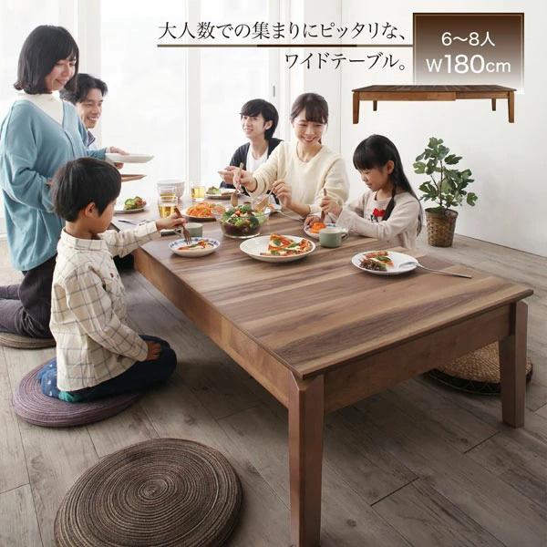 ウォルナットの高級感 伸縮ローテーブル W120-150-180 【送料無料】 伸長式 リビングテーブル 伸縮テーブル ロータイプ おしゃれ