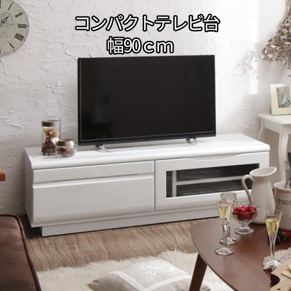 ワンランク上のホワイト テレビ台 幅90 【送料無料】 小さい ローボード テレビボード 完成品 白 ホワイト コンパクト 鏡面テレビ台 おしゃれ 42型 42V 激安 安い