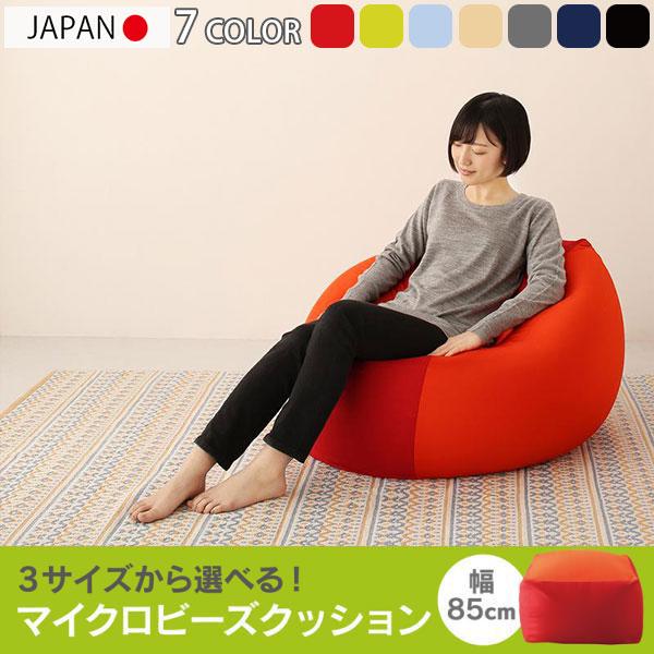 安心の日本製♪ ビーズクッション 大 幅85cm 【送料無料】 人をダメにするソファー 大きい ビーズソファ 安い 激安 可愛い 人をダメにするクッション 日本製 洗える カバー付き カバーリング