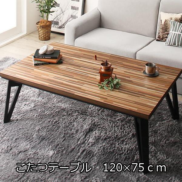 脚のカタチがシャープでしょ♪ 天然木 フラットヒーターこたつ テーブル 長方形 120×75 【送料無料】 北欧 モダン カーボン おしゃれ カジュアル ナチュラル 120 大きめ