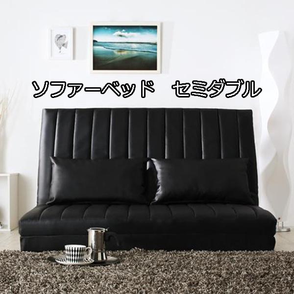 3ステップでベッドに早変わり 寝心地♪ 合皮 ソファーベッド セミダブル【送料無料】 レザー 折りたたみ 合皮 レザー ファブリック 布地 コンパクト おしゃれ 安い 寝心地 2人掛け ハイバック PVC, サイクルネットワーク:ca453290 --- knbufm.com