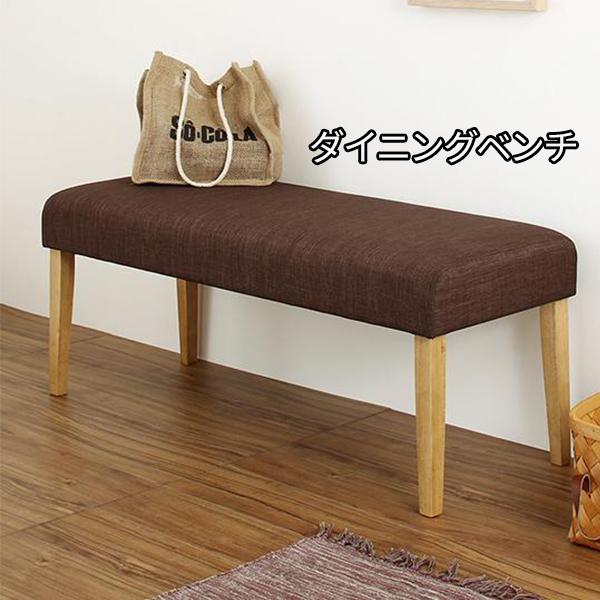 ソファベンチ 【送料無料】 ダイニングベンチ おしゃれ 布地 激安 2人掛け 2P 安い