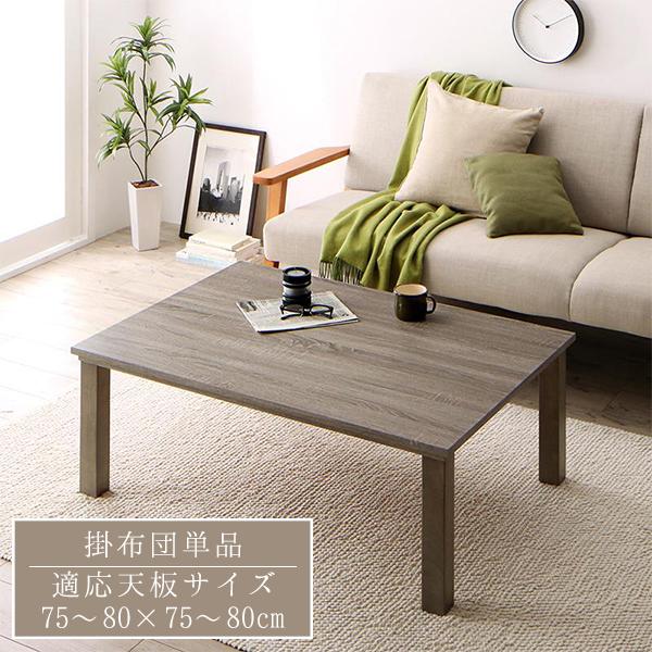 薄くて広々 フラットヒーターこたつ テーブル 単品 長方形 75×105cm 【送料無料】 おしゃれ シンプル メラニン天板 安い 激安
