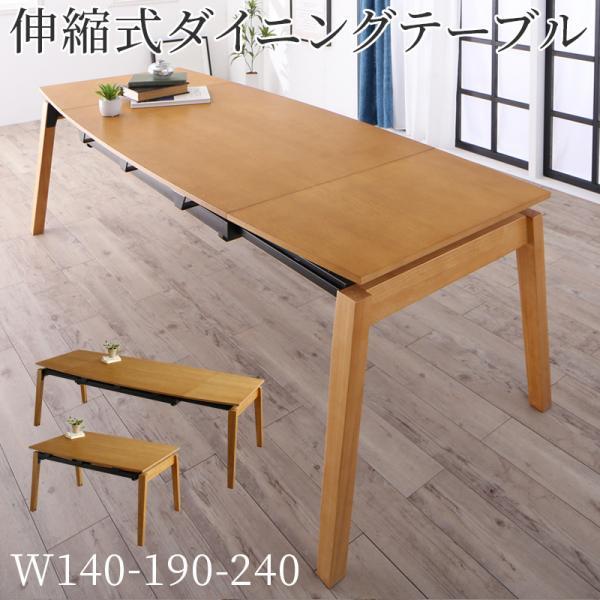 伸長式 ダイニングテーブル W140-240 単品 【送料無料】 天然木 オーク 伸縮 おしゃれ 北欧 伸縮テーブル ダイニング 4人掛け 6人掛け 8人掛け