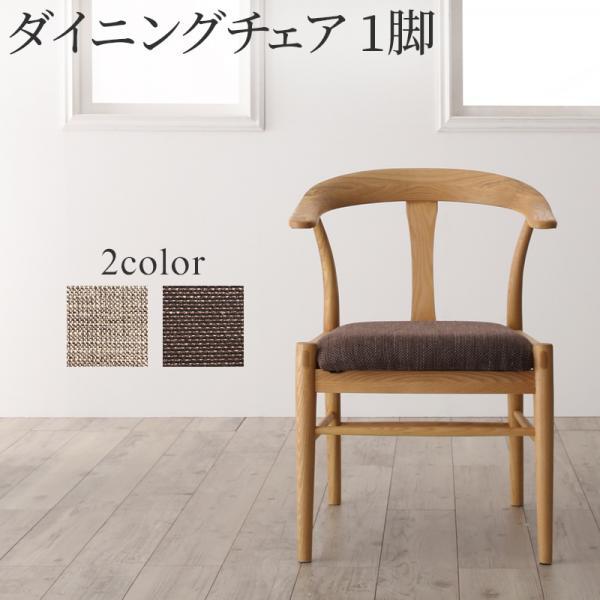 造形アートの存在感 天然木オーク材 ダイニングチェア 1脚 【送料無料】 おしゃれ 肘付き 北欧 完成品 クッション ダイニング用いす ダイニング用椅子
