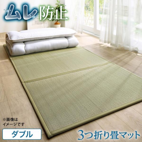 布団下の湿気が気になる方に 三つ折り 畳マット ダブル 【送料無料】 折りたたみ 畳マットレス フローリング い草マット 三つ折りマットレス 通気性 安い 日本製