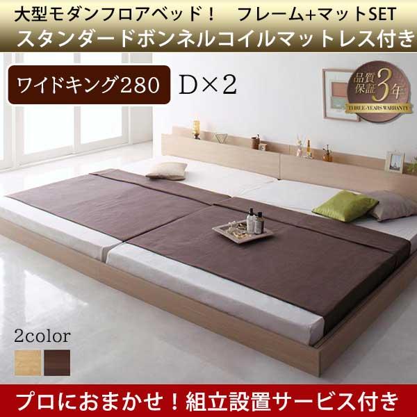 返品不可 組立設置サービス付きなので楽々 安心 低廉 T0201 ローベッド ワイドキング マットレス付き D×2 棚 コンセント付き クイーンサイズ フロアーベッド ベッド フロアベッド 広い ロー 棚付きベッド ベット
