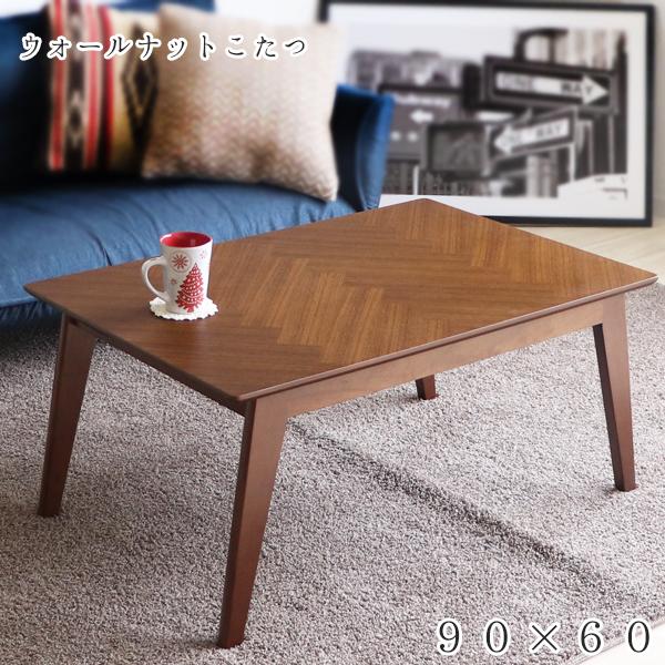 ヘリンボーン調のおしゃれな天板♪ ウォールナット こたつ テーブル 本体 単品 長方形 90×60 【送料無料】 北欧風こたつテーブル おしゃれ 安い 激安 モダン コンパクト 小さいこたつ