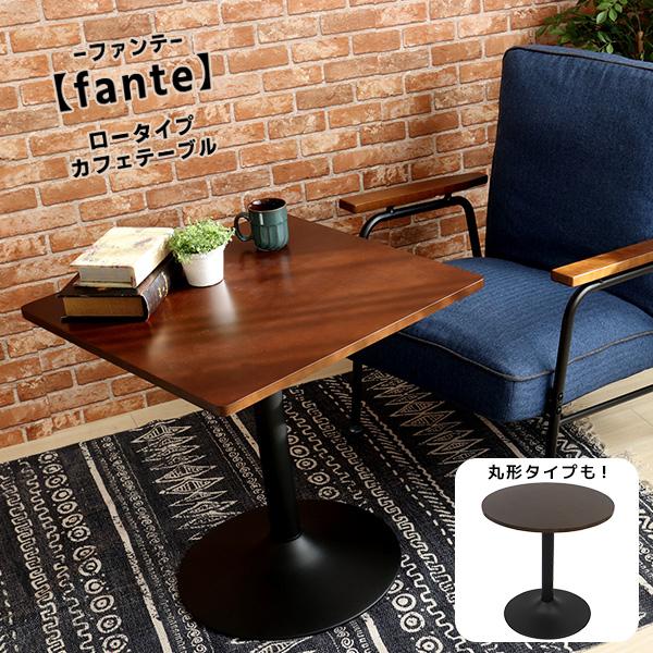 カフェテーブル ロータイプ 【送料無料】 アンティーク おしゃれ 一本脚 丸テーブル スクエア 円形 正方形 安い レトロ サイドテーブル 低め