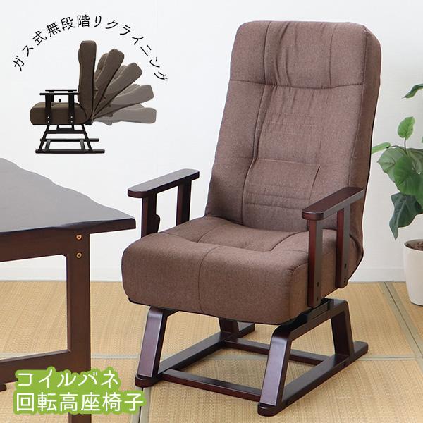 高座椅子 回転 リクライニング 【送料無料】 高齢者 ハイバックソファー 一人掛け ハイバックチェア リビング おしゃれ 折り畳み 老人 肘掛け ポケットコイル 人気ランキング 安い