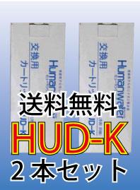 【まとめ買い】【送料無料】OSGコーポレーション アルカリイオン 整水器カートリッジ HUD-K×2本 ヒューマンウォーター HU-88 100 用 [浄水器 取替 交換 セット]