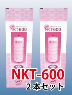 【2本セット】アルカリイオン整水器カートリッジオムコ ミネリッチロイヤル用NKT-600×2
