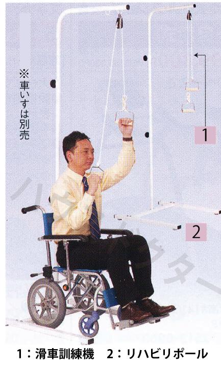 リハビリポール+滑車訓練機 フォーライフメディカル [介護 予防 リハビリ トレーニング 運動 車椅子]【代金引換不可】
