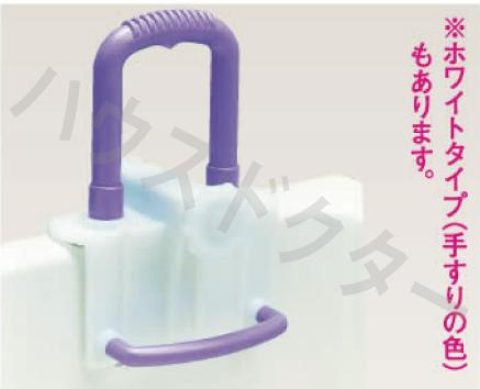 【送料無料】バスグリップ 島製作所 [介護用品 浴室 浴槽 手すり]【代金引換不可】